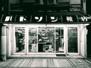 ハドソン靴店|営業日のご案内